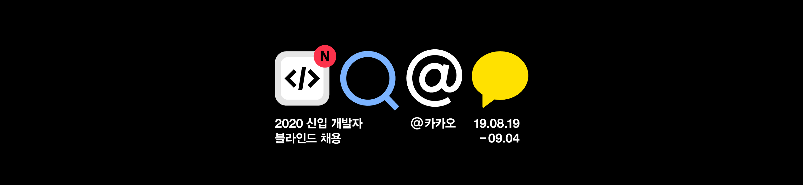 2020 KAKAO BLIND RECRUITMENT의 이미지