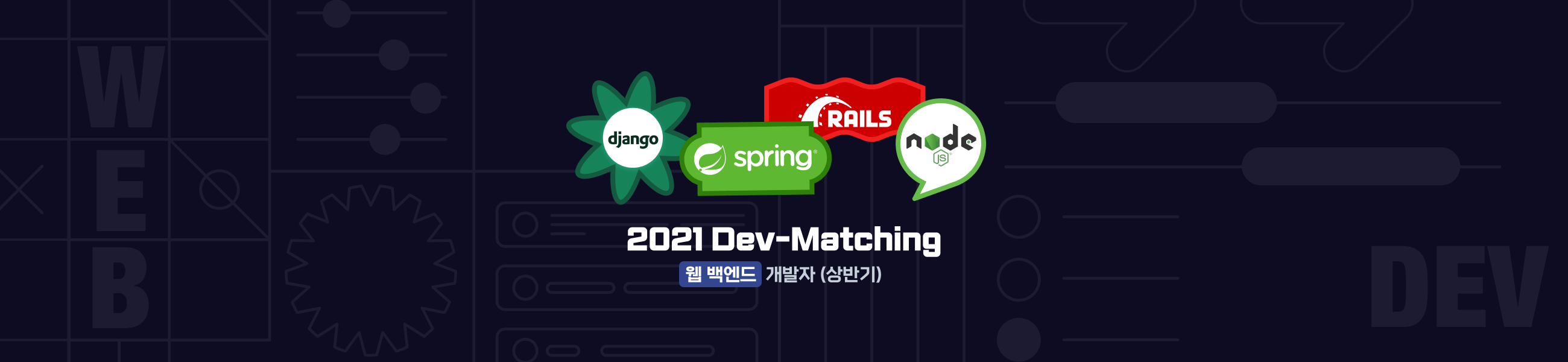 2021 Dev-Matching: 웹 백엔드 개발자(상반기)의 이미지