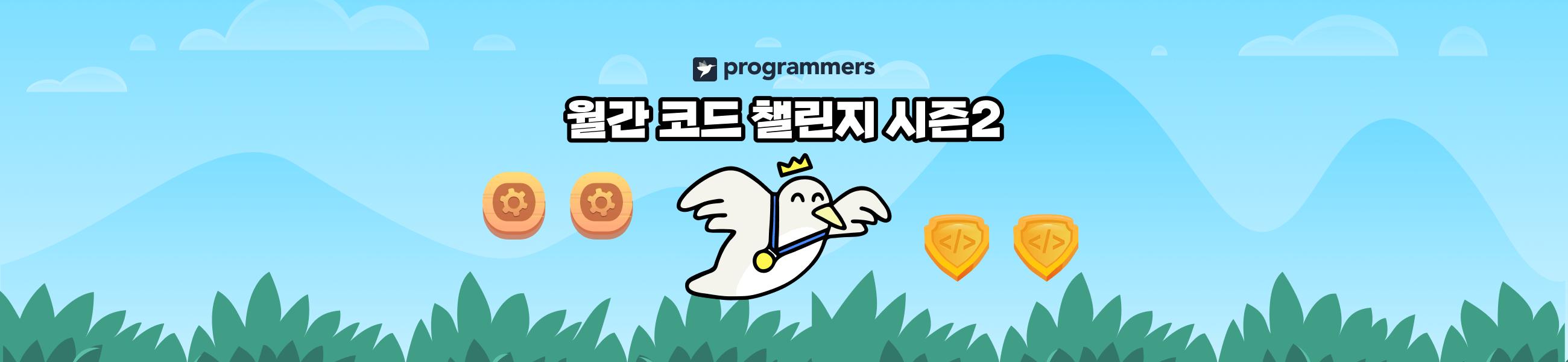프로그래머스 월간 코드 챌린지 시즌2의 이미지