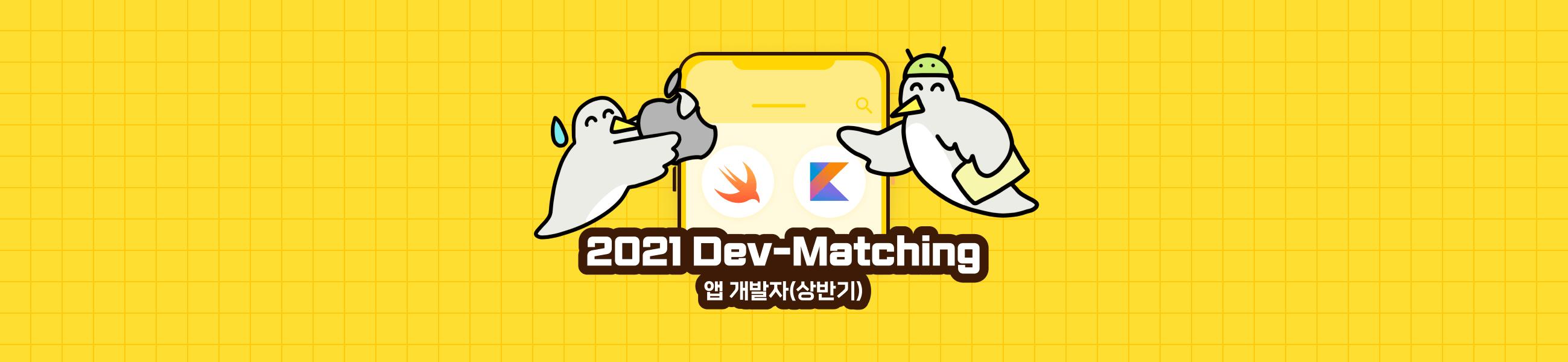 2021 Dev-Matching: 앱 개발자(상반기)의 이미지