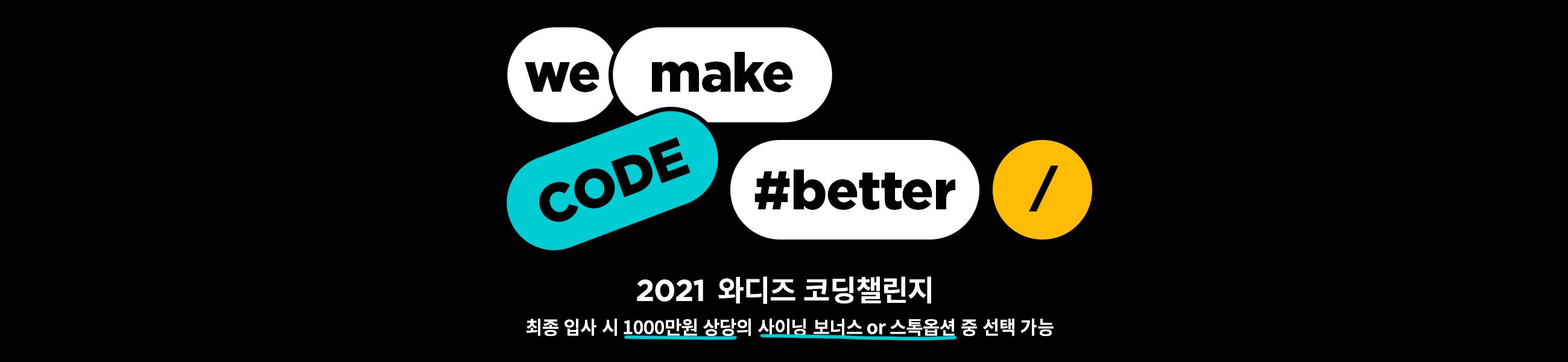 2021 와디즈 코딩챌린지: we make CODE #better의 이미지