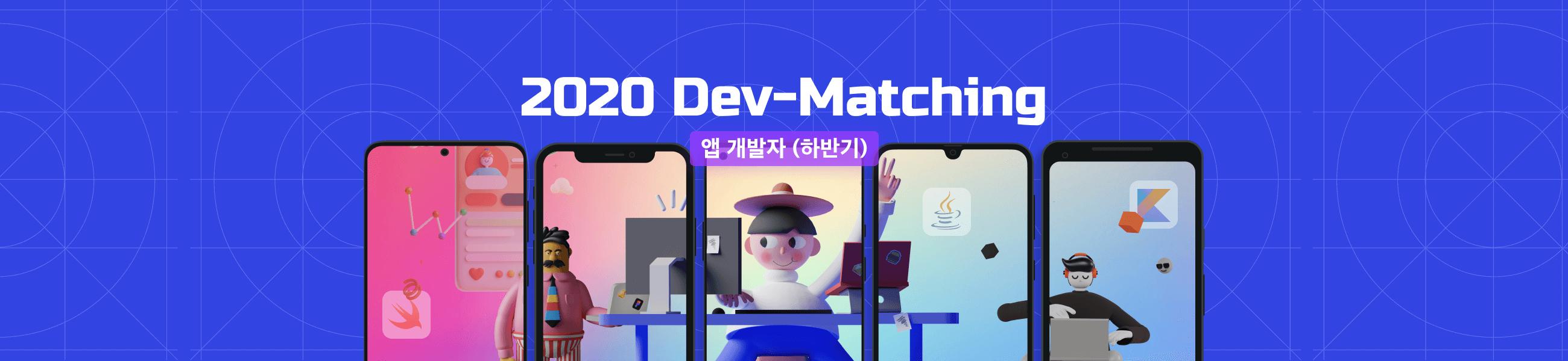 2020 Dev-Matching: 앱 개발자(하반기)의 이미지